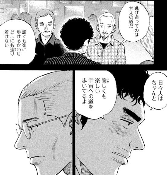 バンク 宇宙 兄弟 漫画